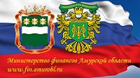 Министерство финансов Амурской области